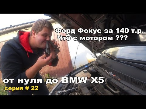 От нуля до BMW X5. Попали с мотором на Фокусе??? серия 22