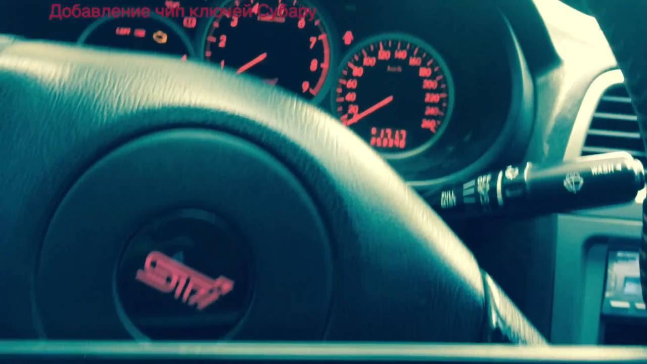 AVDI add key Subaru (добавление чипов в автомобиль Субару ) ремонт замка двери