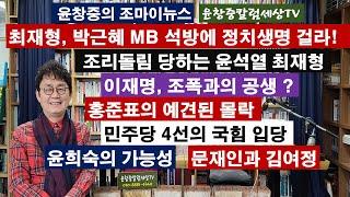 #최재형,박근혜 MB 석방에 정치생명 걸라! #조리돌림…