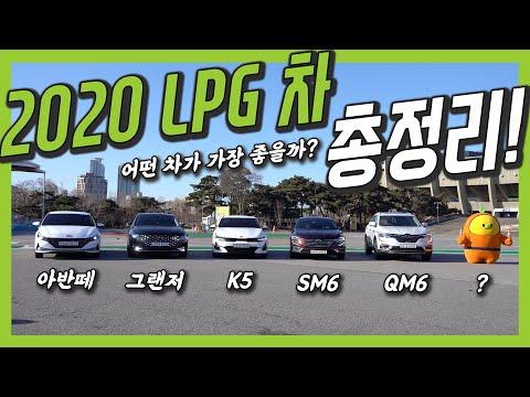 2020 LPG차 총정리! 과연 올해 최고의 LPG차는?!! │ 김한용의 LPG RE;VIEW EP. 7