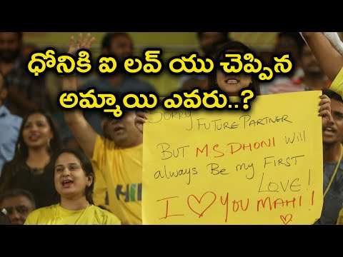 Girl Proposes Dhoni In Live Match | Oneindia Telugu