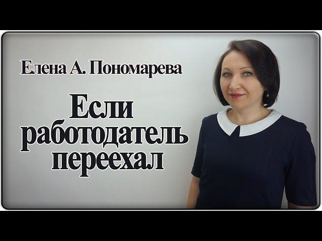 Если работодатель переехал - Елена А. Пономарева