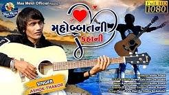 Ashok Thakor | Mohabbat Ni Kahani | મોહોબ્બત ની કહાની | Latest Gujarati Song 2019