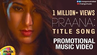praana-title-song-praana-movie-shilpa-raj-ratheesh-vega-harinarayanan-vk-prakash