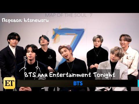 [Rus Sub] [Рус Суб] Интервью BTS для Entertainment Tonight @2020 BTS (방탄소년단)
