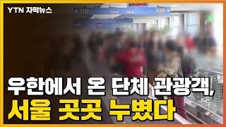 [자막뉴스] 우한에서 온 단체 관광객, 서울 곳곳 누볐다 / YTN