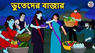 ভুতেদের বাজার   Bhuter Golpo   Rupkothar Golpo   Bengali Fairy Tales   Horror Stories