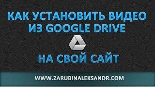 Как установить видео из Google Drive (Гугл Диска) на свой сайт