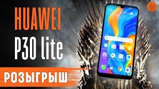 НОВЫЙ КОРОЛЬ Среднего Сегмента! Первый Взгляд на Huawei P30 Lite + РОЗЫГРЫШ | COMFY. Huawei как Выбрать Смартфон