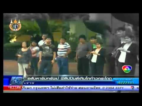 ข่าวภาคเที่ยงช่อง7 01-08-55