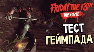 Friday the 13th: The Game — ТЕСТ ГЕЙМПАДА! САВИНИ ДЖЕЙСОН НАСАДИЛ ТОММИ НА ВИЛЫ!