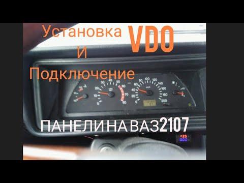 Подключение приборной панели ваз 2110-2114 VDO на ваз 2107