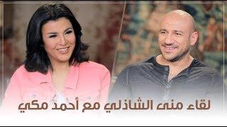 لقاء منى الشاذلي مع احمد مكي  -  الحلقة الكاملة