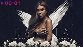 Rita Dakota - Нежность I Official Audio | 2018
