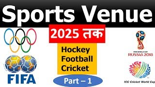 Sports Venue till 2025 (1 Marks Question) for Every Exams बैंक और SSC  exams  के लिए
