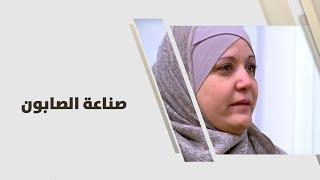 نجوى محمد وليندا حلاق - صناعة الصابون