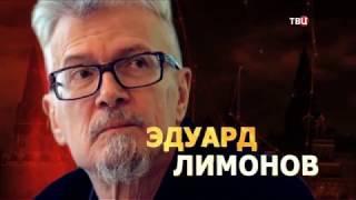 Эдуард Лимонов. Удар властью