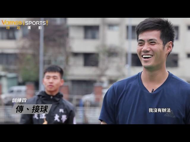 棒球》陳偉殷一日訓練 蔡哥「母湯」啦!