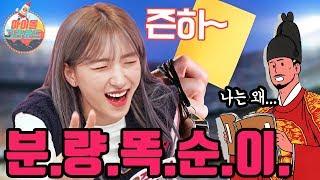 Download 재밌는 건 은서가 다 하는 걸로~! '아이돌 그라운드' 우주소녀(WJSN) 3편 [ENG]