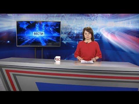 30 января - Bести Tверь 17:00 | Новости Твери и Тверской области