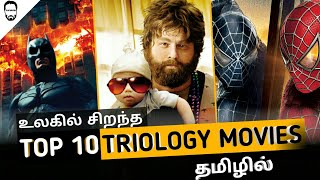 Top 10 Hollywood Trilogy Movies in Tamil Dubbed | Best Hollywood Movies in Tamil | Playtamildub