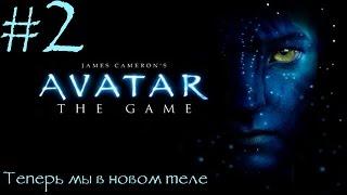 James Cameron's Avatar: The Game - Теперь мы в новом теле - 2 серия