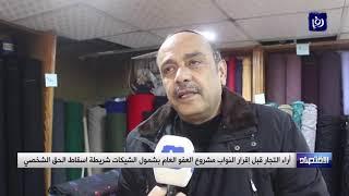أراء التجار قبل إقرار النواب مشروع العفو العام بشمول الشيكات - (21-1-2019)