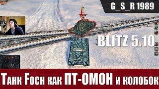 Wot Blitz - ПТ-ОМОН Foch. Как убивая АФК помогать команде- World Of Tanks Blitz Wotb