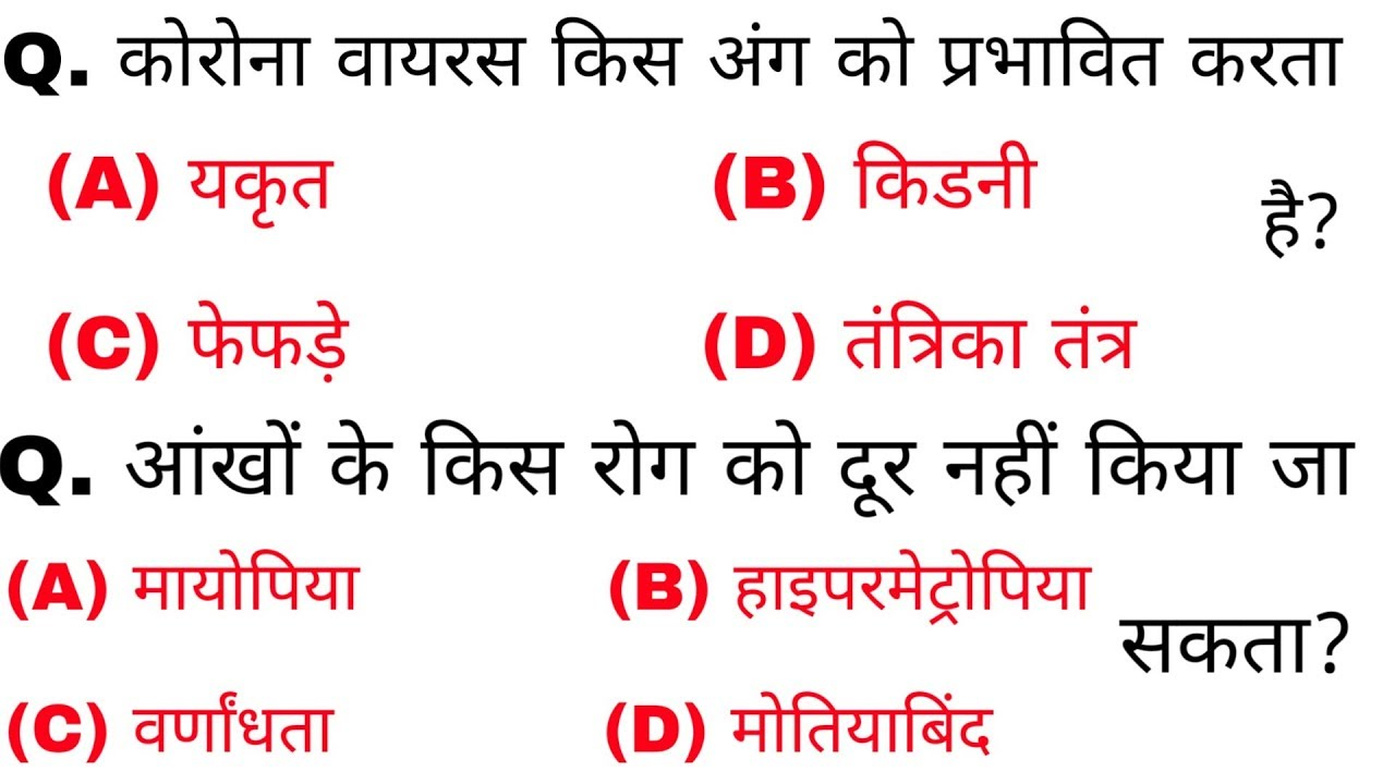 Gk, GS Important Questions Answers | Gk in Hindi | Railway-D, NTPC, SSC, UPSC, Police | GK Track
