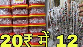 20 ₹ में 12 पीस Cheapest Wholesale Market In India | Sadar Bazar Delhi