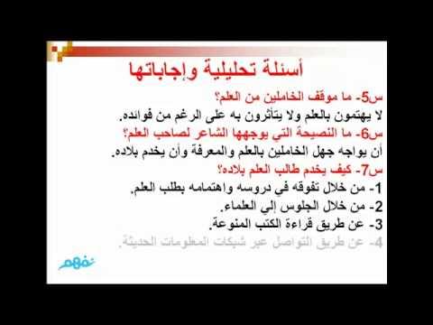 تدريبات على فضل العلم والعمل لغة عربية للصف الأول الإعدادي نفهم