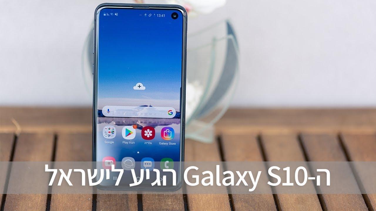 הגלקסי S10 הגיע לישראל