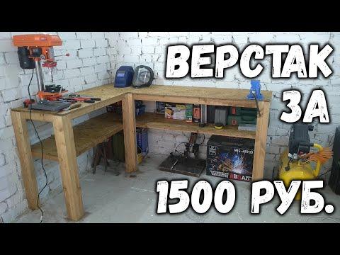Деревянный верстак в гараж своими руками фото