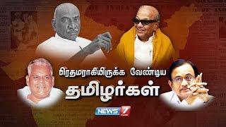 பிரதமராகியிருக்க வேண்டிய தமிழர்கள்  Tamil Prime Minister Candidates  கதைகளின் கதை
