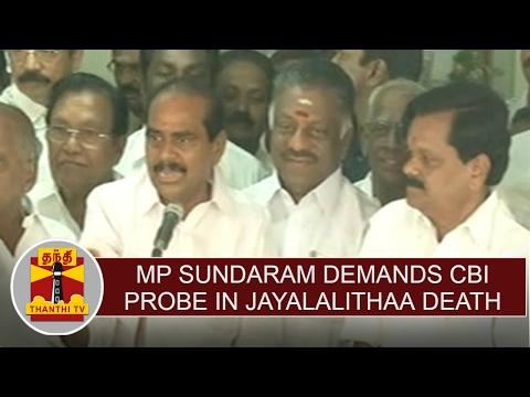 MP Sundaram demands CBI probe in Jayalalithaa death | Thanthi TV