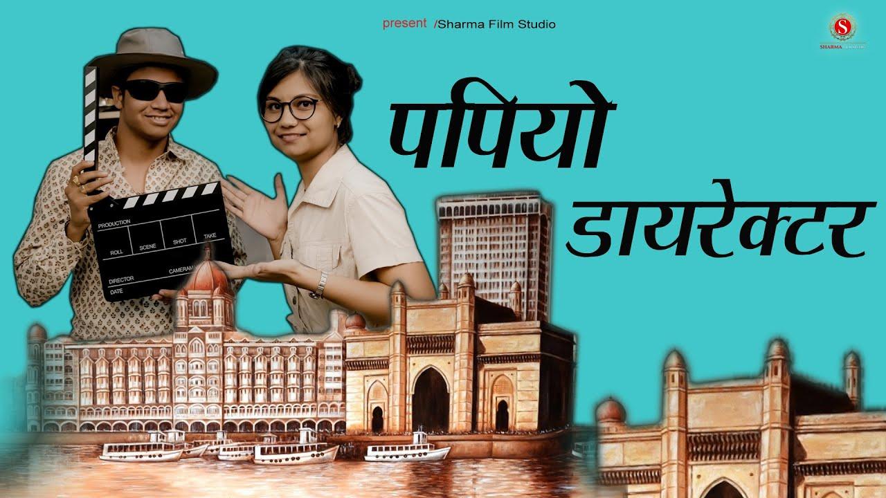 PAPIYO DIRECTOR || Pankaj Sharma Comedy || पपियो डायरेक्टर || Sharma Film Studio