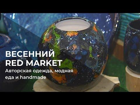 Авторская одежда, модная еда и Handmade: в Перми прошёл Red Market
