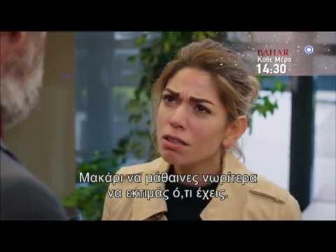 BAHAR - trailer εβδομάδας 3-7.10.2016 (Επεισόδια 131-135)