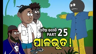 NATIA COMEDY  Part 25 || Pala bhuta
