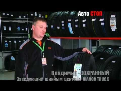 Шинный центр VIANOR TRUCK - шина Nokian Nordman S SUV