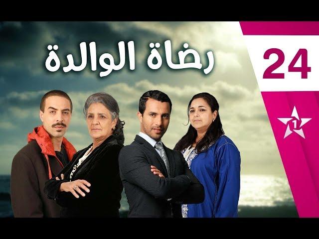 Rdat Lwalida - Ep 24 - رضاة الوالدة الحلقة