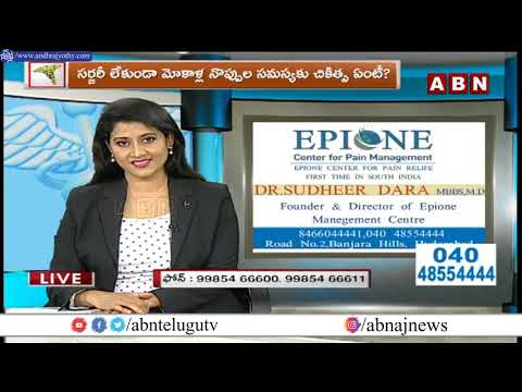 ABN Clinic 18-06-2021   Knees Pain Solution Without Surgery   Dr. Sudheer   ABN Telugu teluguvoice
