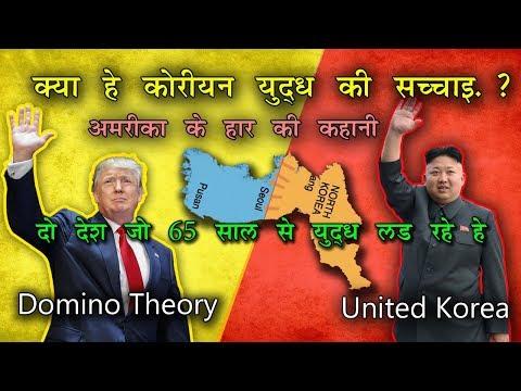 The Korean War | North Korea Vs South Korea- Korean Dispute in Hindi/Urdu | कोरियन विवाद की सच्चाई