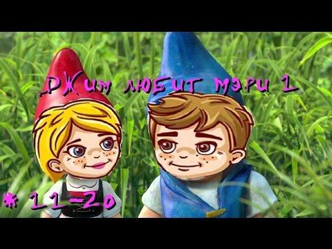 Джим любит Мэри Часть 1.Уровни 11-20.Мультик.Игра для детей.Прохождение