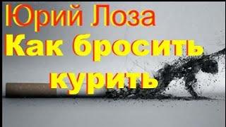 Юрий Лоза ПОГОВОРИМ 2 Как бросить курить
