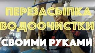 Перезасыпка водоочистки своими руками(, 2016-06-05T21:17:15.000Z)