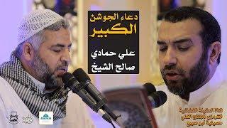 دعاء الجوشن الكبير الملا صالح الشيخ و علي حمادي ١٤٣٩