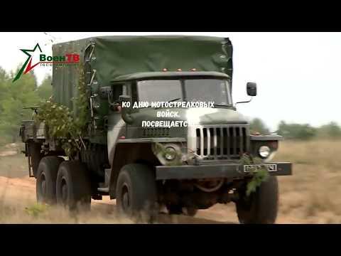 Ко Дню Мотострелковых Войск