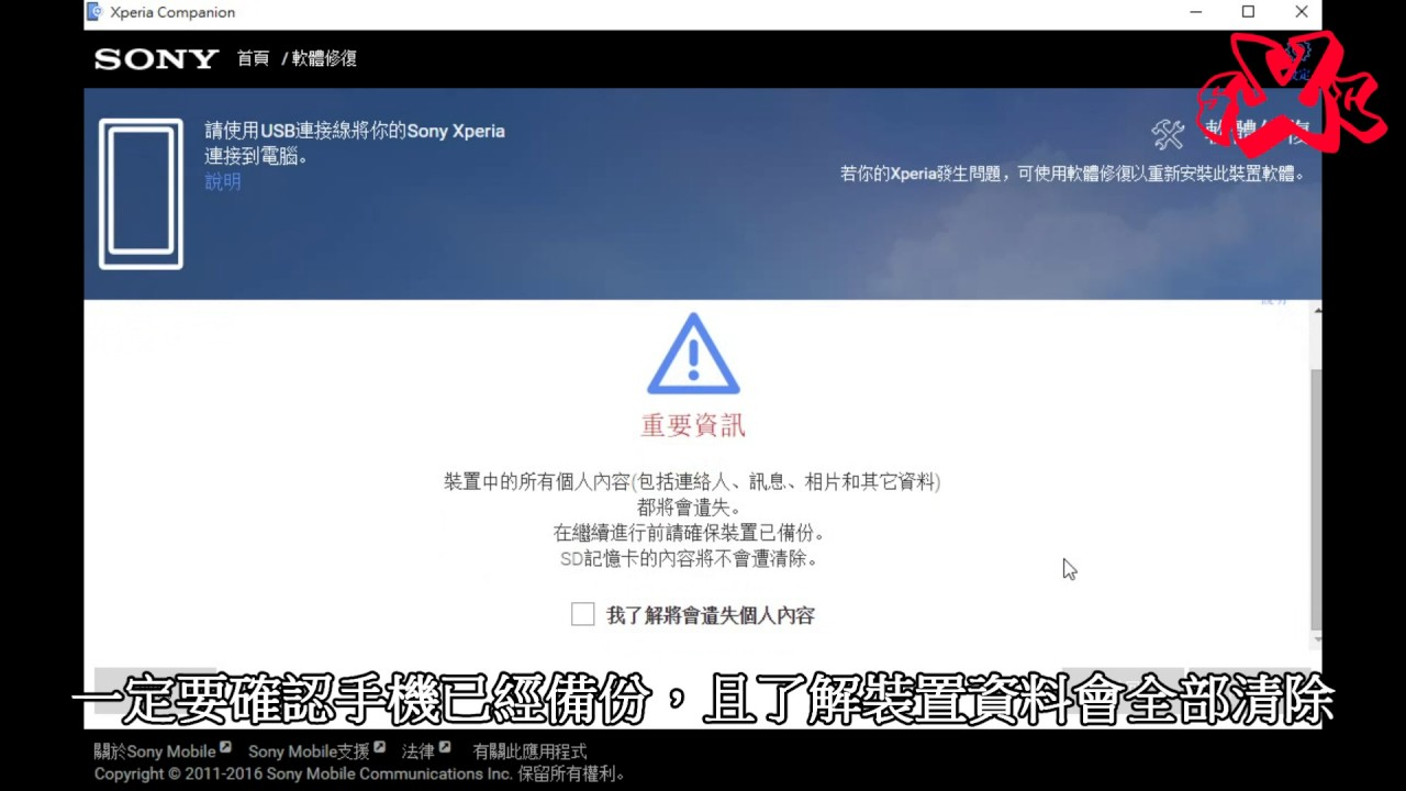 Xperia Companion 重灌手機分享 - YouTube