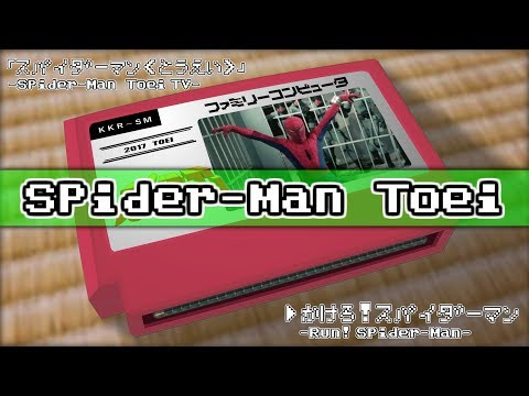Run! SpiderManSpiderMan Toei TV series 8bit